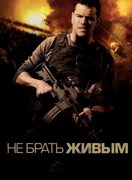 Не брать живым 2010 - Юрий Сербин