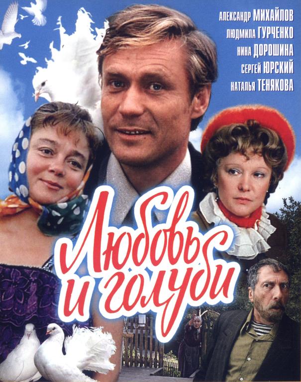 Фильм Любовь И Голуби