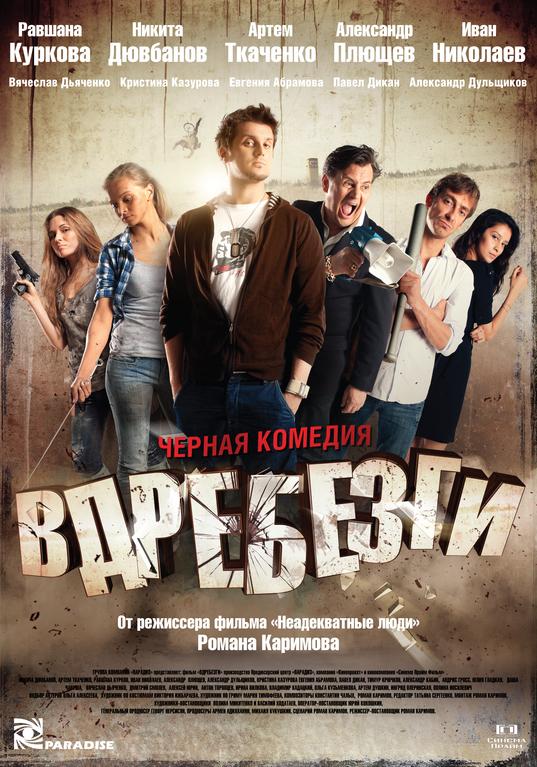 вдребезги 48 серия на русском