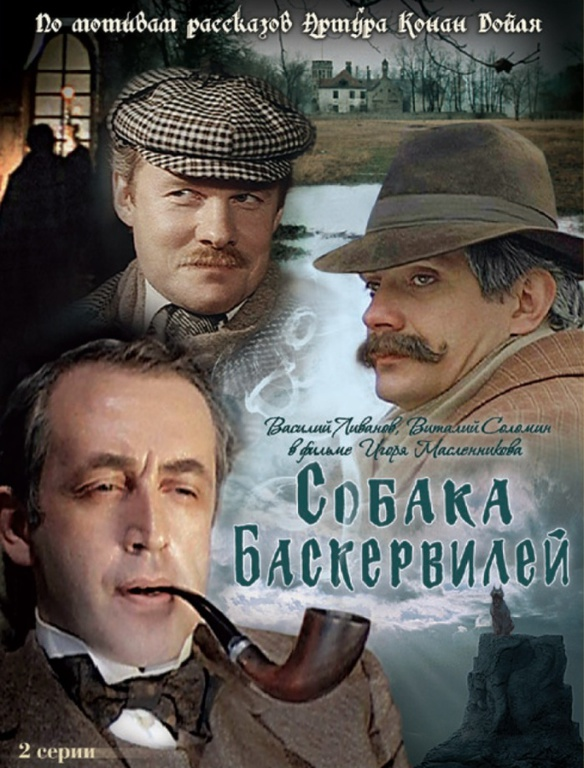 шерлок холмс советский смотреть онлайн все серии
