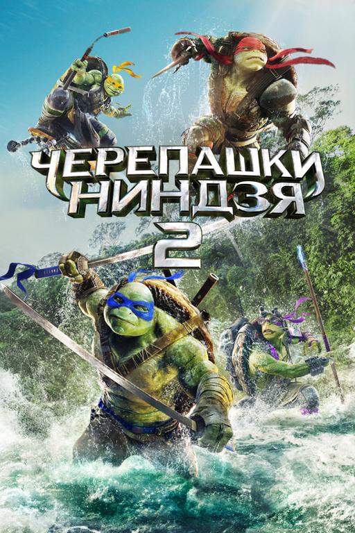 «Черепашки Ниндзя Фильм Черепашки Ниндзя 2 Фильм» / 2013