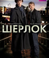 Шерлок (сериал) / Sherlock (TV series)