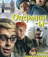 Операция «Ы» и другие приключения Шурика / Operation Y & Other Shurik's Adventures (Operatsiya Y i drugiye priklyucheniya Shurika)