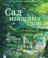Сад изящных слов / Koto no ha no niwa (The Garden of Words)