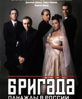 Бригада (сериал) / The Brigade (Brigada / Law of the Lawless) (TV series) (2002)
