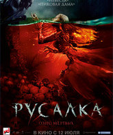 Русалка. Озеро мертвых / Mermaid: The Lake of the Dead