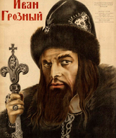 Иван Грозный / Ivan the Terrible, Part I (1944)