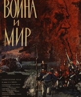 Война и мир / War and Peace (1966)