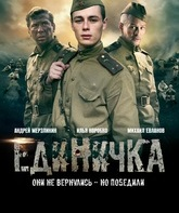 Единичка / Battery Number One (2015)