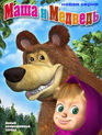 Маша и Медведь (сериал) / Masha and the Bear (Masha i medved) (TV series)