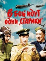 В бой идут одни «старики» / Only Old Men Are Going to Battle (V boy idut odni stariki)