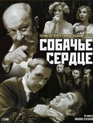 Собачье сердце (ТВ) / Heart of a Dog (Sobachye serdtse) (TV)