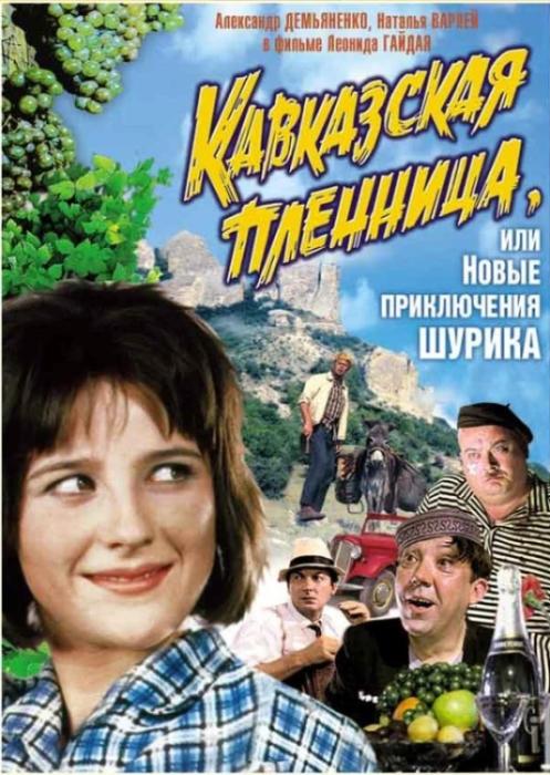 кино онлайн кавказская пленница