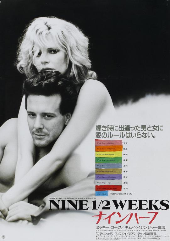 """Фильм """"9 1/2 недель"""" (1986). Сюжет, описание, смотреть в"""