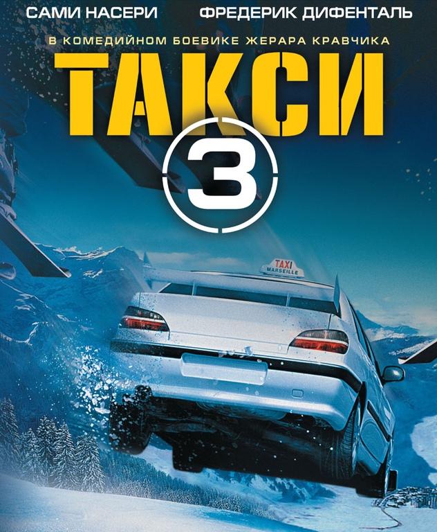 Такси 3 Скачать Торрент Фильм - фото 4