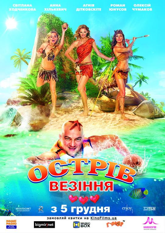 «Кино Про Остров» — 1999