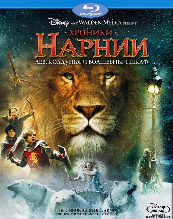скачать игру хроники нарнии лев колдунья и волшебный шкаф торрент без диска - фото 2
