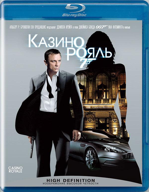 Рецензии на фильм Казино Рояль / Casino Royale, отзывы