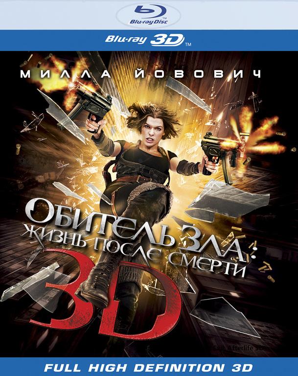 Обитель зла 4: Жизнь после смерти 3D (2 1 ) - Kinokrad