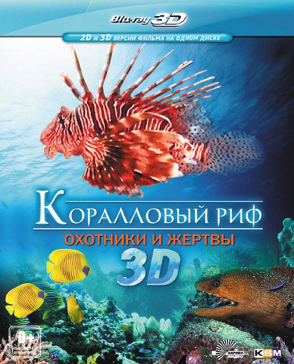 фильмы в 3d купить диск