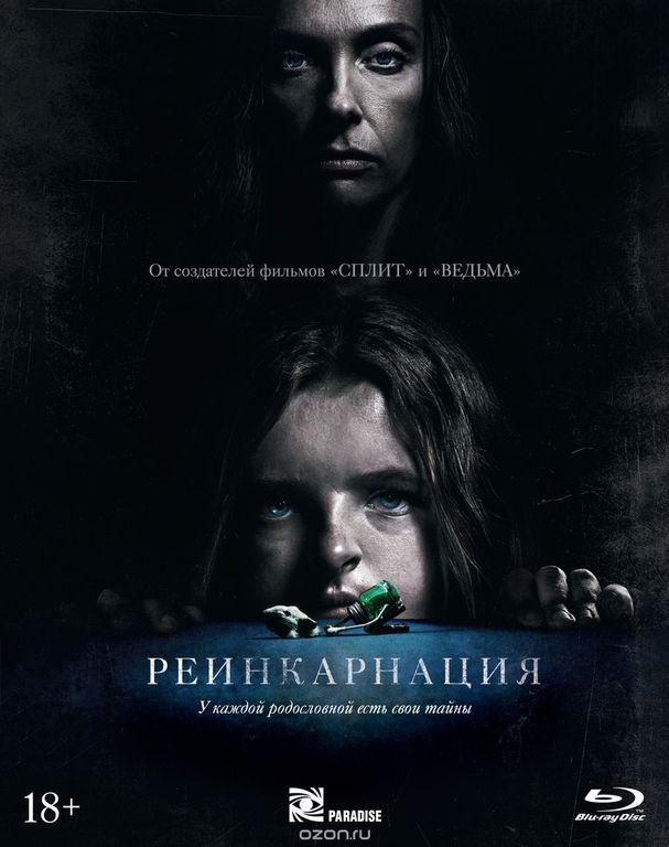 Реинкарнация [Blu-ray]: дата выхода, техническая информация BDInfo