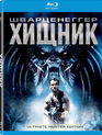 Хищник [Blu-ray] / Predator (Ultimate Hunter Edition)
