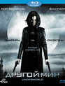 Другой мир [Blu-ray] / Underworld