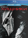 Хищники [Blu-ray] / Predators
