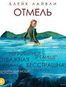 Отмель [Blu-ray] / The Shallows
