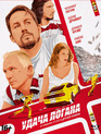 Удача Логана [Blu-ray] / Logan Lucky