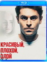 Красивый, плохой, злой [Blu-ray] / Extremely Wicked, Shockingly Evil and Vile