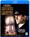 Blu-ray Однажды в Америке (Расширенная режиссерская версия) / Once Upon a Time in America (Extended Director's Cut)