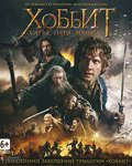 Blu-ray Хоббит: Битва пяти воинств / The Hobbit: The Battle of the Five Armies