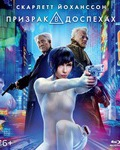 Blu-ray Призрак в доспехах / Ghost in the Shell