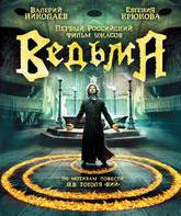 Blu-ray Ведьма / The Power of Fear (Vedma)