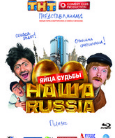 Blu-ray Наша Russia: Яйца судьбы / Our Russia. The Balls of Fate (Nasha Russia. Yaytsa sudby)
