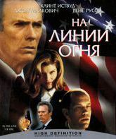 Blu-ray На линии огня / In the Line of Fire