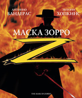 Blu-ray Маска Зорро / The Mask of Zorro