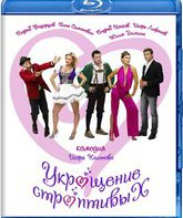 Blu-ray Укрощение строптивых / The Taming of the Shrews (Ukroshchenie stroptivykh)