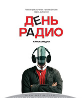 Blu-ray День радио / Radio Day (Den radio)