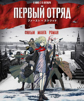 Blu-ray Первый отряд / First Squad: The Moment of Truth (Fâsuto sukuwaddo)