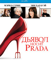 Blu-ray Дьявол носит «Prada» / The Devil Wears Prada