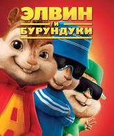 Blu-ray Элвин и бурундуки / Alvin and the Chipmunks