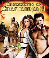 Blu-ray Знакомство со спартанцами / Meet the Spartans