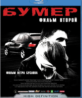 Blu-ray Бумер: Фильм второй / Heaven on Earth (Bumer: Film vtoroy)