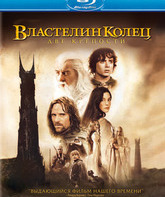 Blu-ray Властелин колец: Две крепости / The Lord of the Rings: The Two Towers