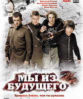 Blu-ray Мы из будущего 2 / We Are from the Future 2