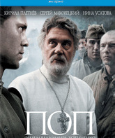 Blu-ray Поп / The Priest (Pop)
