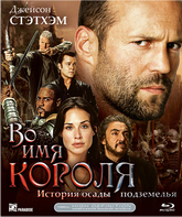 Blu-ray Во имя короля: История осады подземелья / In the Name of the King: A Dungeon Siege Tale
