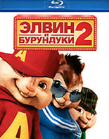 Blu-ray Элвин и бурундуки 2 / Alvin and the Chipmunks: The Squeakquel